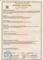 Сертификат на мотыги МРН - 1