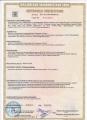 Сертификат на культиваторы КРН - 1