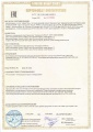 Сертификат на культиваторы КРН-2,8С и КРН-4,2С - 1