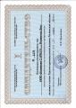Свидетельство Торгово-Промышленной палаты Ростовской области - 1
