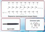 Борона гибкая БГ-12С - 2