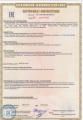 Сертификат на культиваторы КРК - 1